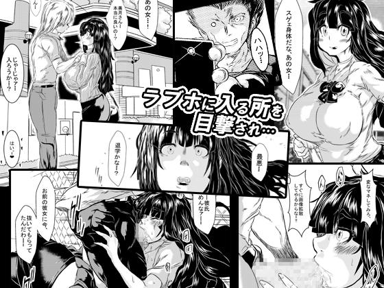 NTR爆乳生徒会長 〜彼氏では満足できず快楽を求めて堕ちる彼女〜