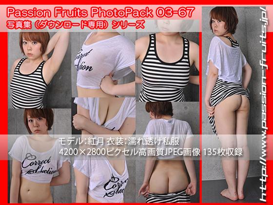 パッションフルーツ PhotoPack 03-67