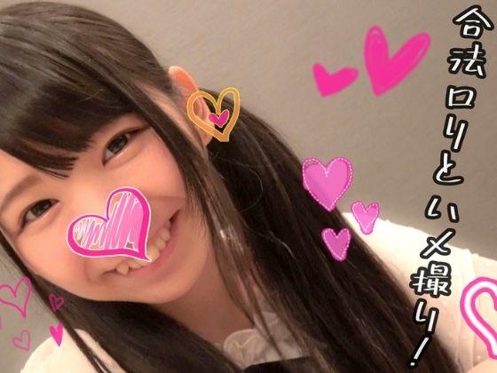 個撮)妹系の童顔少女はHなことに興味津々!ハメ撮り1!!のタイトル画像