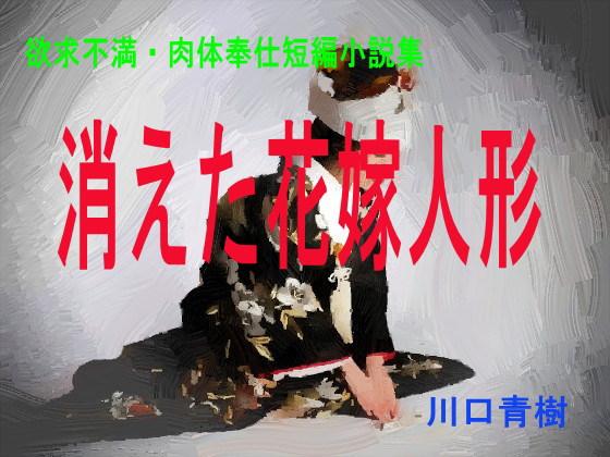 欲求不満・肉体奉仕短編小説集「消えた花嫁人形」