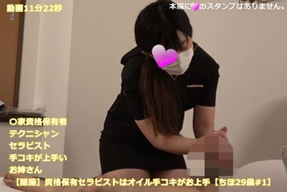 【隠撮】資格保有セラピストはオイル手コキがお上手【ちほ29歳#1】のタイトル画像