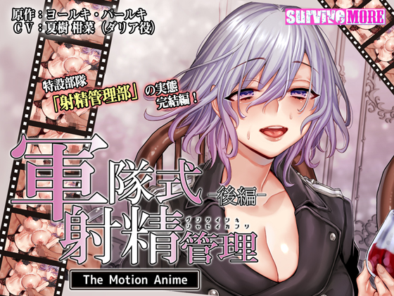 軍隊式射精管理 The Motion Anime 後編のタイトル画像