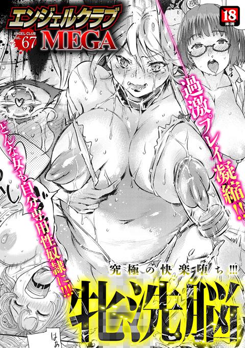 エンジェルクラブMEGA 【Vol.68】のタイトル画像