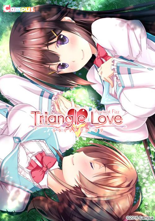 Triangle Love −アプリコットフィズ−のタイトル画像