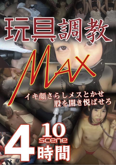 玩具調教MAX 4時間のタイトル画像