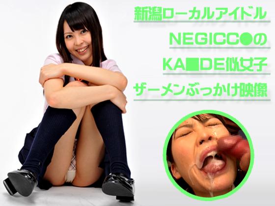 新潟ローカルアイドルNEGICC●のKA■DE似の女子に連続ぶっかけ顔射のタイトル画像