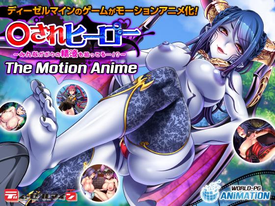 ○されヒーロー〜みんながボクの精液を狙ってる…!?〜 The Motion Animeのタイトル画像