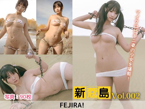 新蔻島 Vol.002 【蜜柚MIO】のタイトル画像