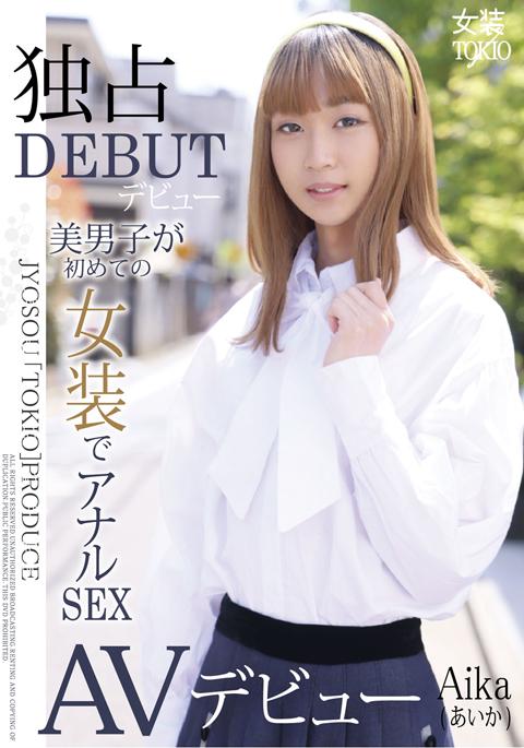 美男子が初めての女装でアナルSEX AVデビューのタイトル画像