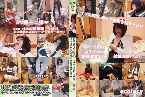 eco video51〜66 総集編vol.4 射精回数17回!!イッた瞬間、感じた瞬間を総まとめ!!のタイトル画像