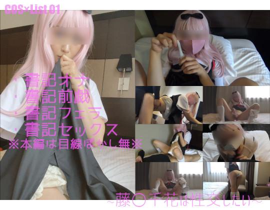 COS×LIST 01 〜藤〇千花は性交したい〜のタイトル画像