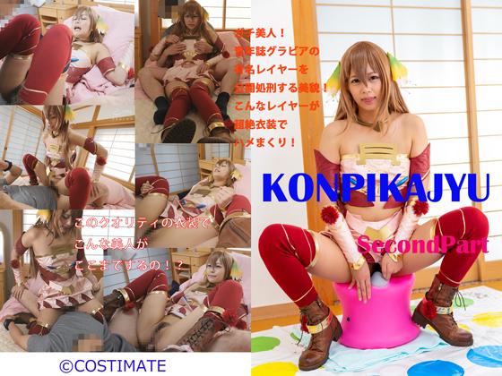 KONPIKAJYU Secondpartのタイトル画像
