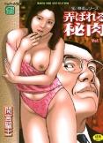 弄ばれる秘肉【Vol.1】