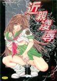 近親凌辱 Vol.2
