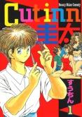 Cut inn圭太 Vol.1