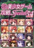 パソコン美少女ゲーム攻略スペシャル54 Vol.2