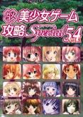パソコン美少女ゲーム攻略スペシャル54 Vol.1
