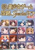 パソコン美少女ゲーム攻略スペシャル52 Vol.2