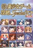 パソコン美少女ゲーム攻略スペシャル52 Vol.1