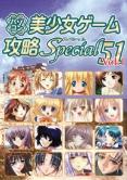 パソコン美少女ゲーム攻略スペシャル51 Vol.1