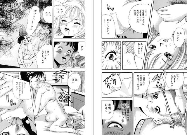【エロマンガ】鬼畜|二次元エロ漫画アーカイブ