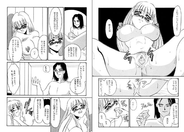 【エロマンガ】異端の快楽 下|二次元エロ漫画アーカイブ