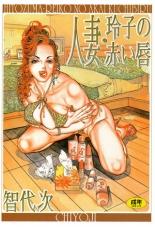 エロ漫画、人妻・玲子の赤い唇の表紙画像