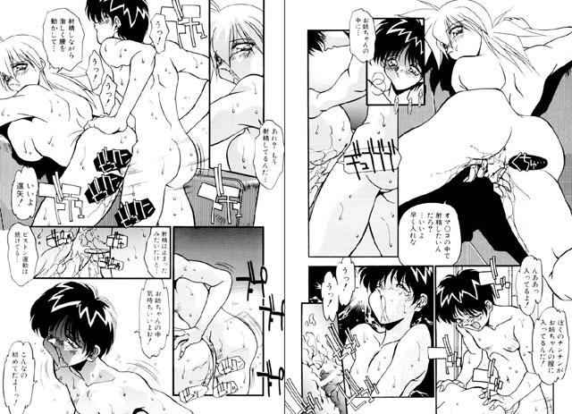 【エロマンガ】かわいい悪魔|二次元エロ漫画アーカイブ