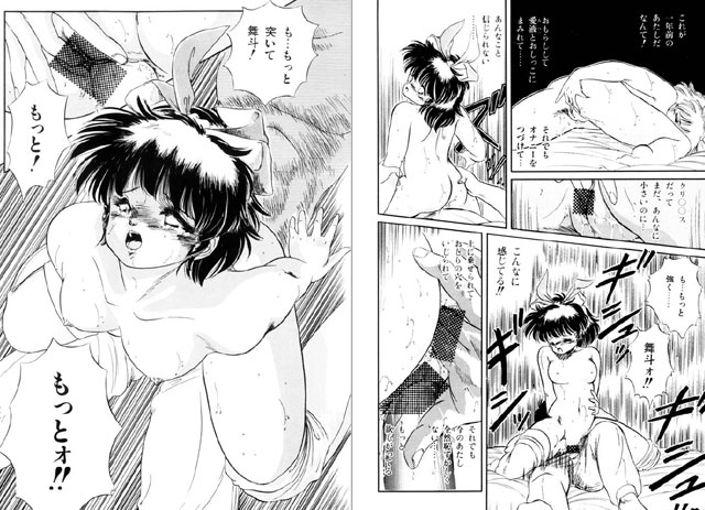【エロマンガ】魅少女ぷるぷるサワー|二次元エロ漫画アーカイブ