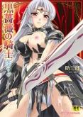 黒薔薇の騎士 聖帝ローザ