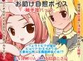 お助け自慰ボイス-触手姫パック-