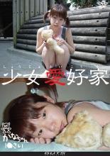 【エロ動画】少女愛好家 かなちゃんの画像