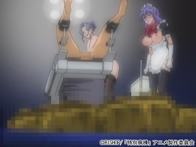 【二次エロ】特別病棟 Capsule2 悦楽の羞恥診察【アニメ】のエロ画像1枚目