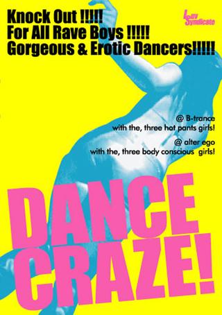 DANCE CRAZE!のタイトル画像