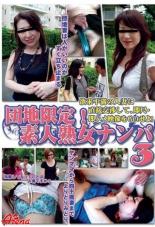 【エロ動画】団地限定!素人熟女ナンパ3の画像