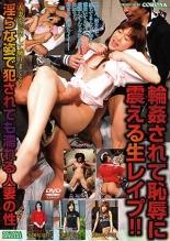 【エロ動画】輪姦されて恥辱に震える生レイプ!! 淫らな姿で犯されても濡れる人妻の性の画像