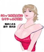 エロ漫画、Gカップ弁護士茜のセクシャル事件簿の表紙画像