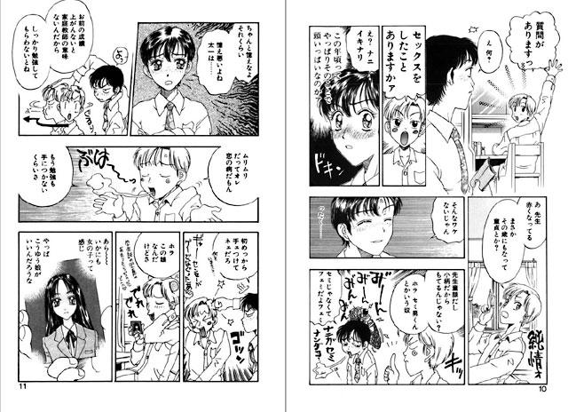 【エロマンガ】悩める天秤 二次元エロ漫画アーカイブ