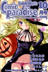 エロ漫画、コミックパラダイス 2006年10月号の表紙画像