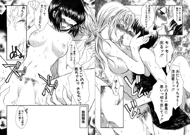 【エロマンガ】愛玩遊戯 二次元エロ漫画アーカイブ