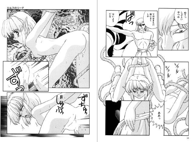 【エロマンガ】エルフィッシュ|二次元エロ漫画アーカイブ