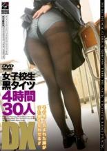 【エロ動画】女子校生黒タイツ4時間30人DXの画像