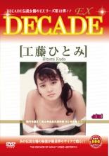 【エロ動画】DECADE EX 13 工藤ひとみの画像