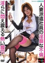 【エロ動画】人妻派遣社員の淫靡な不倫 淫らに悶え震える熱い膣穴の画像
