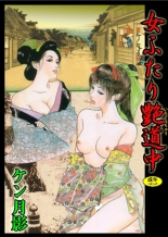 エロ漫画、カラー版 女ふたり艶道中の表紙画像