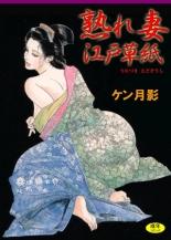 エロ漫画、カラー版 熟れ妻江戸草紙の表紙画像