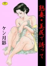 エロ漫画、カラー版 熟妻・美尻で誘っての表紙画像