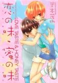 恋の味・蜜の味 Vol.1
