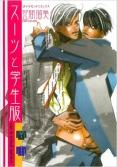 スーツと学生服 Vol.1