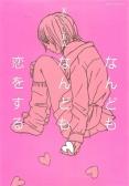 なんどもなんども恋をする Vol.1